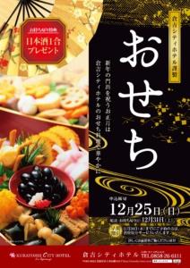 おせち料理チラシ_2016