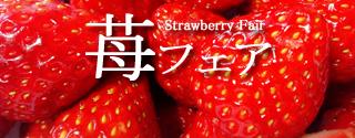苺フェアHPバナー320×125