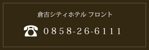 団体ご予約の電話番号