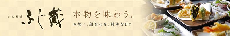 本物を味わう。お祝い、顔合わせ、特別な日に - 日本料理 ふじ蔵