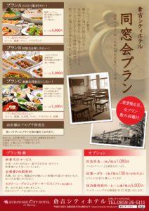 コピー ~ 同窓会プラン2016.6.1