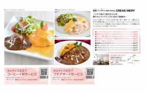 コピー ~ 1604kura_CREAS_MERY