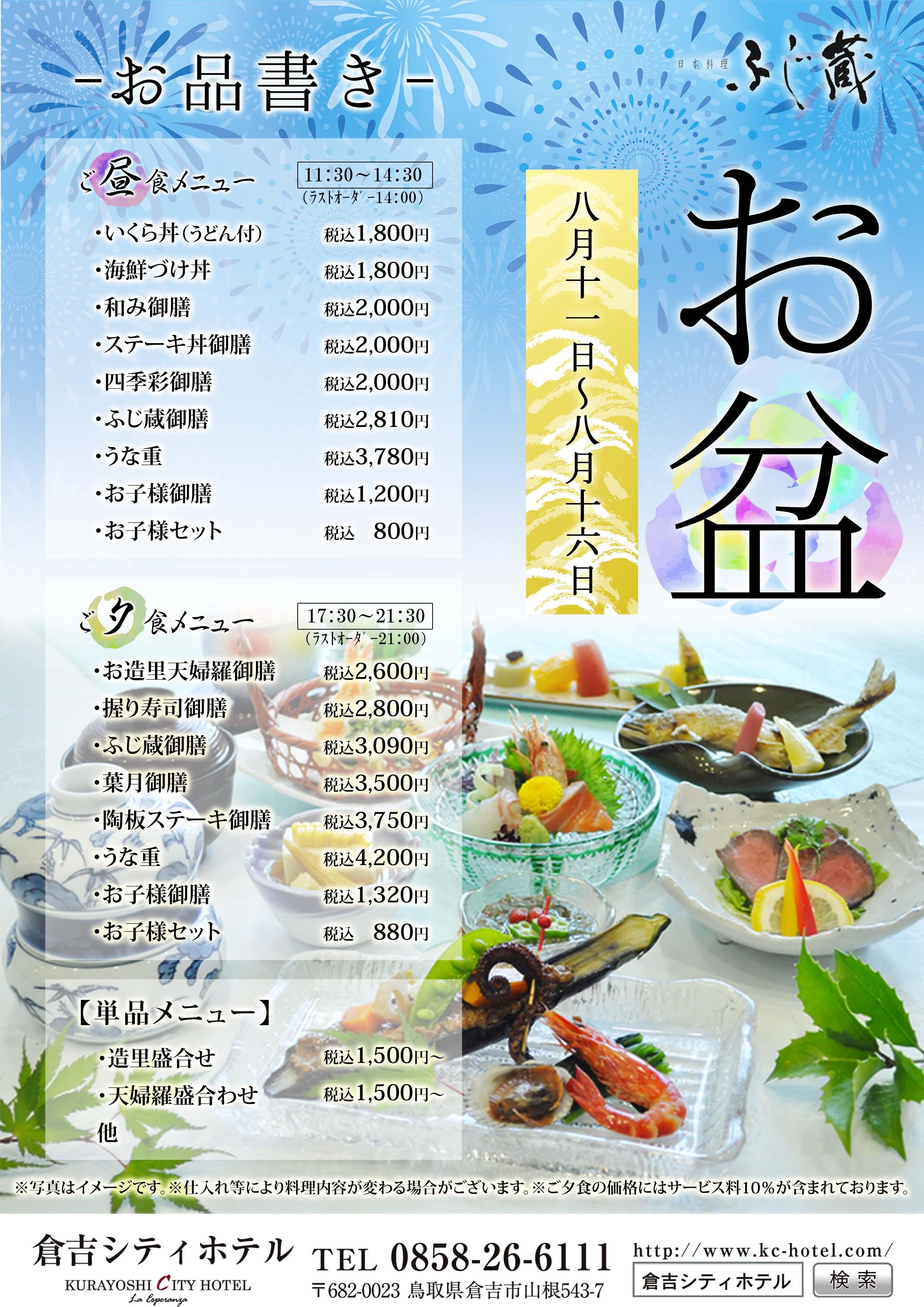 お盆特別メニューのご案内【8/11...