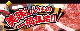 """イベント""""食ing""""のご案内【2/24、2/25】"""