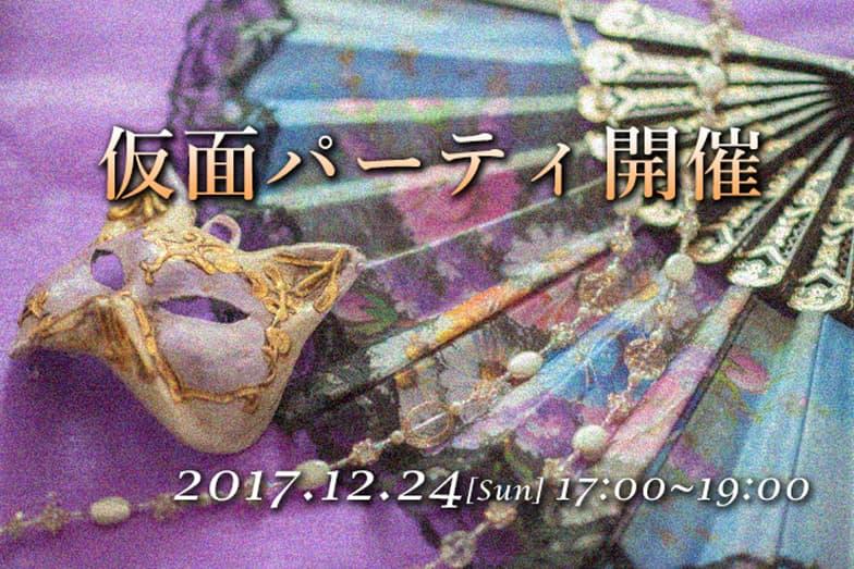 12.24(日) 仮面パーティ開催! パートナーのいない方限定
