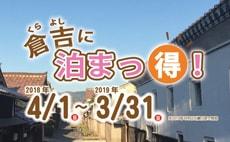 倉吉に泊まっ得! 2018/4/1~2019/3/31