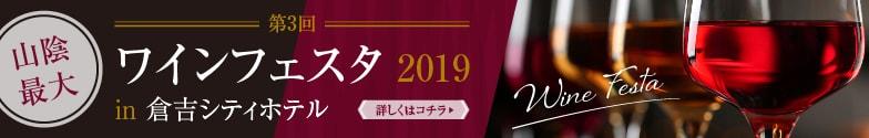 倉吉シティホテル ワインフェスタ2019 山陰最大級のワインフェスタイベントです。