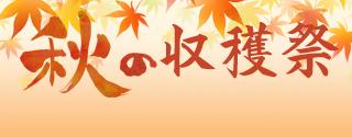 HPバナー320×125(秋の宴会プラン)