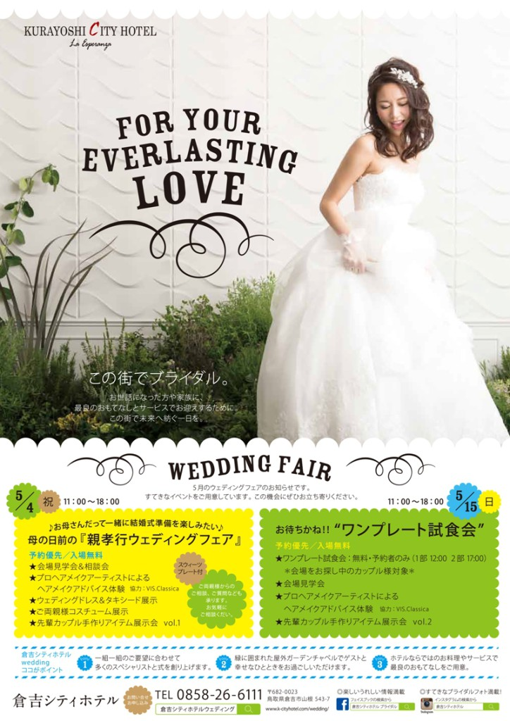 wedding fair 2016.5